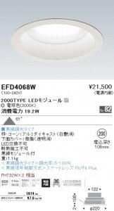 遠藤照明 EFD4068W 浅型ベースダウンライト Φ200  2000TYPE 3000K 電球色 LEDモジュール付 無線調光タイプ