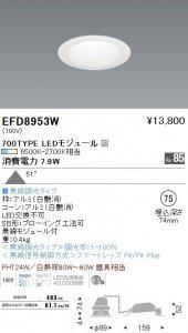 遠藤照明 EFD8953W 調光調色 一般型ベースダウンライト Φ75 700TYPE LEDモジュール x 1付 6500K-2700K相当