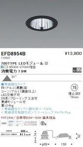 遠藤照明 EFD8954B 調光調色 一般型ベースダウンライト Φ75 700TYPE LEDモジュール x 1付 6500K-2700K相当