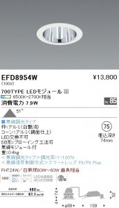 遠藤照明 EFD8954W 調光調色 一般型ベースダウンライト Φ75 700TYPE LEDモジュール x 1付 6500K-2700K相当