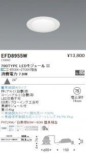 遠藤照明 EFD8955W 調光調色 一般型ベースダウンライト Φ75 700TYPE LEDモジュール x 1付 6500K-2700K相当