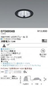 遠藤照明 EFD8956B 調光調色 一般型ベースダウンライト Φ75 700TYPE LEDモジュール x 1付 6500K-2700K相当