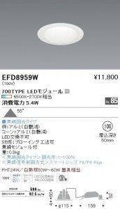 遠藤照明 EFD8959W 調光調色 一般型ベースダウンライト Φ100 700TYPE LEDモジュール x 1付 6500K-2700K相当