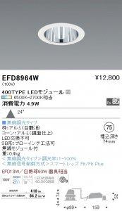 遠藤照明 EFD8964W 調光調色 一般型ベースダウンライト Φ75 400TYPE LEDモジュール x 1付 6500K-2700K相当