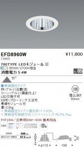 遠藤照明 EFD8960W 調光調色 一般型ベースダウンライト Φ100 700TYPE LEDモジュール x 1付 6500K-2700K相当