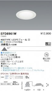 遠藤照明 EFD8961W 調光調色 一般型ベースダウンライト Φ75 400TYPE LEDモジュール x 1付 6500K-2700K相当