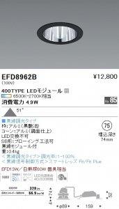 遠藤照明 EFD8962B 調光調色 一般型ベースダウンライト Φ75 400TYPE LEDモジュール x 1付 6500K-2700K相当