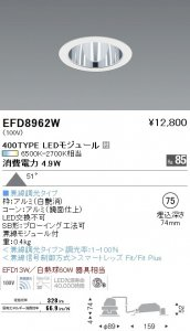 遠藤照明 EFD8962W 調光調色 一般型ベースダウンライト Φ75 400TYPE LEDモジュール x 1付 6500K-2700K相当