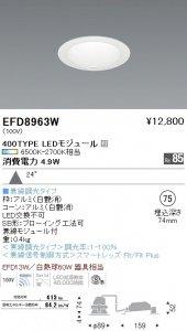 遠藤照明 EFD8963W 調光調色 一般型ベースダウンライト Φ75 400TYPE LEDモジュール x 1付 6500K-2700K相当