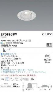 遠藤照明 EFD8969W 調光調色ユニバーサルダウンライト(高気密形) Φ100 700TYPE LEDモジュール x 1付 6500K-2700K相当