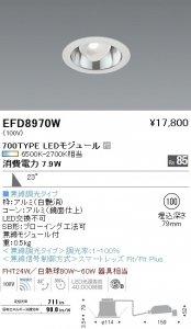 遠藤照明 EFD8970W 調光調色ユニバーサルダウンライト(高気密形) Φ100 700TYPE LEDモジュール x 1付 6500K-2700K相当