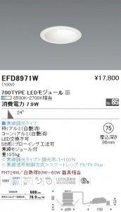 遠藤照明 EFD8971W 調光調色ユニバーサルダウンライト(高気密形) Φ75 700TYPE LEDモジュール x 1付 6500K-2700K相当