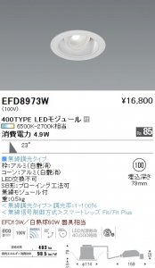 遠藤照明 EFD8973W 調光調色ユニバーサルダウンライト(高気密形) Φ100 400TYPE LEDモジュール x 1付 6500K-2700K相当