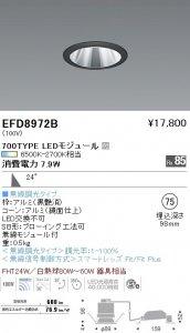 遠藤照明 EFD8972B 調光調色ユニバーサルダウンライト(高気密形) Φ75 700TYPE LEDモジュール x 1付 6500K-2700K相当