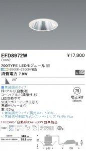 遠藤照明 EFD8972W 調光調色ユニバーサルダウンライト(高気密形) Φ75 700TYPE LEDモジュール x 1付 6500K-2700K相当
