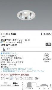 遠藤照明 EFD8974W 調光調色ユニバーサルダウンライト(高気密形) Φ100 400TYPE LEDモジュール x 1付 6500K-2700K相当