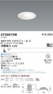 遠藤照明 EFD8975W 調光調色ユニバーサルダウンライト(高気密形) Φ75 400TYPE LEDモジュール x 1付 6500K-2700K相当