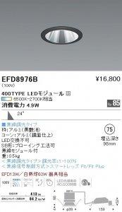 遠藤照明 EFD8976B 調光調色ユニバーサルダウンライト(高気密形) Φ75 400TYPE LEDモジュール x 1付 6500K-2700K相当