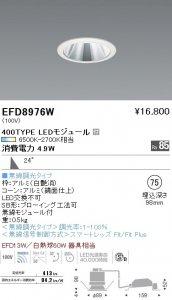 遠藤照明 EFD8976W 調光調色ユニバーサルダウンライト(高気密形) Φ75 400TYPE LEDモジュール x 1付 6500K-2700K相当