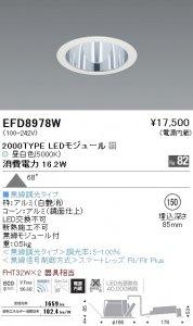 遠藤照明 EFD8978W ベースダウンライト一般型 白コーン Φ150 2000TYPE LEDモジュール 5000K x 1付