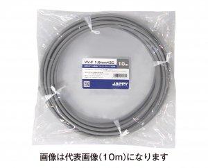 JAPPY VVF1.6-2C ミニ定尺 5m 600Vビニル絶縁ビニルシースケーブル平型 2心 1.6mm