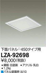 大光電機 LZA-92698 下面パネル□450タイプ用