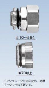 三桂製作所 KMBG70 コネクタ(ノックアウト接続用) 管用平行おねじ付 適合ケイフレックス70