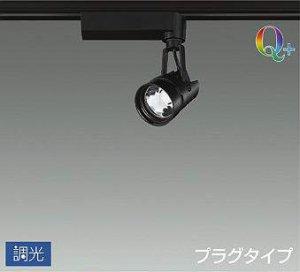 大光電機 LZS-91751LBVE LEDスポットライト ミラコ LZ0.5C 30°広角形 調光 電球色 Q+2700K 黒塗装