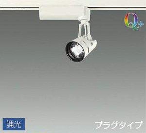 大光電機 LZS-91751YWVE LEDスポットライト ミラコ LZ0.5C 30°広角形 調光 電球色 Q+3000K 白塗装