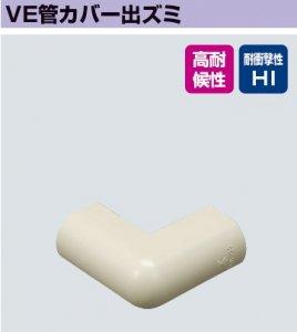 未来工業 VED-16J VE管カバー出ズミ 適合管:VE16 ベージュ 10個入