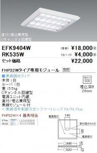 遠藤照明 EFK9404W+RK535W 本体ルーバセット品 スクエアベースライト 白ルーバ形 450 シリーズ モジュール別売