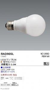 遠藤照明 RAD-905L LEDZランプE26 電球色 2700K 40W相当