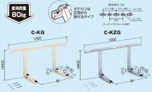 日晴金属 C-KG クーラーキャッチャー 壁面用