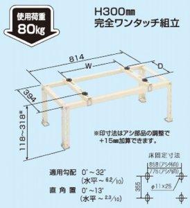 日晴金属 C-NG クーラーキャッチャー 平地/傾斜置用