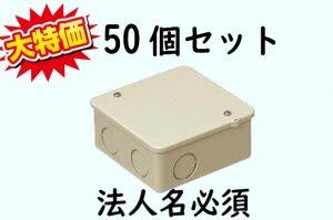 未来工業 PVK-ANJ 50個セット PVKボックス 中形四角(浅型) ノック付 ベージュ