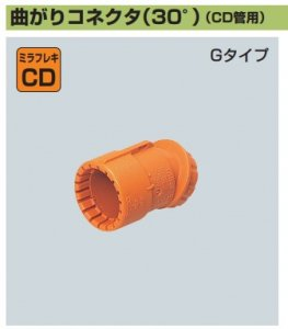 未来工業 CNK-22G 曲がりコネクタ(30°)(CD管22用) 10個入 [法人名あれば]