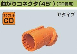 未来工業 CNVK-16GS 曲がりコネクタ 45°(CD管16用) 10個入 [法人名あれば]