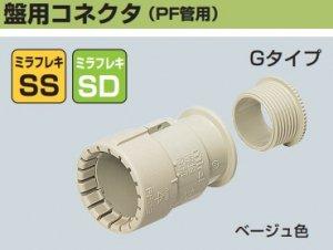 未来工業 MFSK-22BG 盤用コネクタ(PF管22用) ベージュ 10個入[法人名あれば]