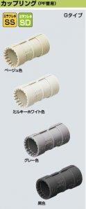 未来工業 MFSC-22GM カップリング(PF管22用) ミルキーホワイト 10個入 [代引き不可][法人名あれば]