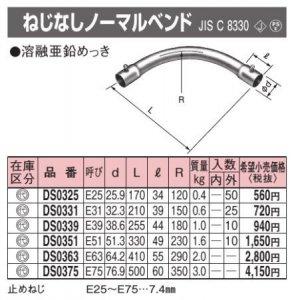 パナソニック DS0325 ねじなしノーマルベンド E25 亜鉛メッキ鋼板