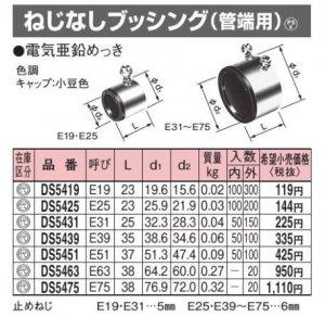 パナソニック DS5419 ねじなしブッシング(管端用) E19 電気亜鉛メッキ