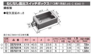 パナソニック DS70191K ねじなし露出スイッチボックス(1コ用1方出) E19 鋼板製 電気亜鉛メッキ