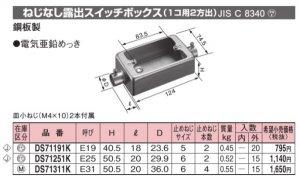 パナソニック DS71191K ねじなし露出スイッチボックス(1コ用2方出) E19 鋼板製 電気亜鉛メッキ