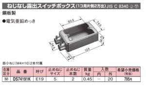 パナソニック DS74191K ねじなし露出スイッチボックス(1コ用片側2方出) E19 鋼板製 電気亜鉛メッキ