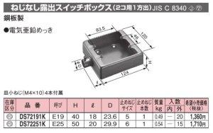 パナソニック DS72191K ねじなし露出スイッチボックス(2コ用1方出) E19 鋼板製 電気亜鉛メッキ