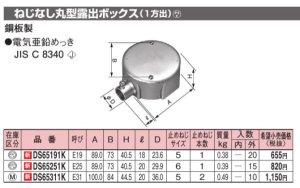 パナソニック DS65191K ねじなし丸型露出ボックス(1方出) E19 鋼板製 電気亜鉛メッキ