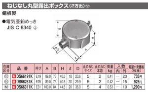 パナソニック DS66191K ねじなし丸型露出ボックス(2方出) E19 鋼板製 電気亜鉛メッキ