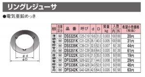 パナソニック DF5322K リングレジューサ G22 電気亜鉛メッキ