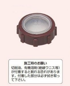 未来工業 ZVF-92 ポリカブッシング フタ付 G92 (5個入)