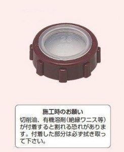 未来工業 ZVF-104 ポリカブッシング フタ付 G104 (5個入)